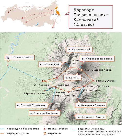 Kamchatka Shema Marshruta